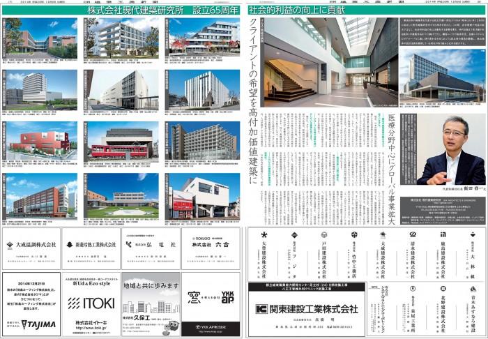 日刊建設工業